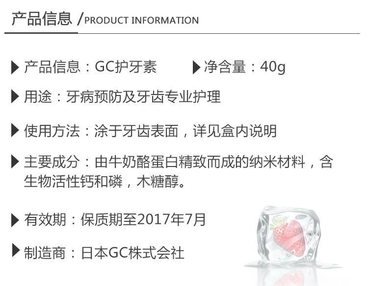 日本进口gc护牙素儿童牙齿白斑脱矿钙蛀牙成人正畸矫正宝宝奶瓶龋