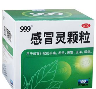 三九999感冒灵颗粒 9袋 感冒药 头痛鼻塞喉咙痛感冒灵冲剂