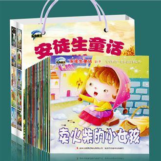 全套20册 睡前故事安徒生经典童话 宝宝世界经典故事绘本彩图注音版 3-5-6岁幼儿童读物图书籍