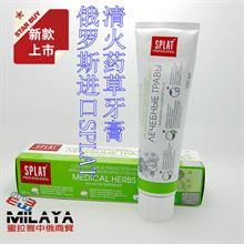 俄罗斯进口SPLAT药草素牙膏 原装斯普莱特牙膏清火护龈抗菌美白