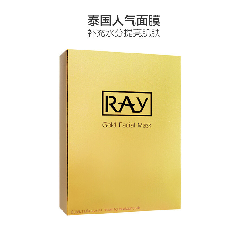 泰国ray妆蕾金色/银色面膜10片